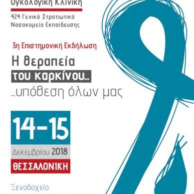 3η Επιστημονική Εκδήλωση: Η θεραπεία του καρκίνου…. υπόθεση όλων μας