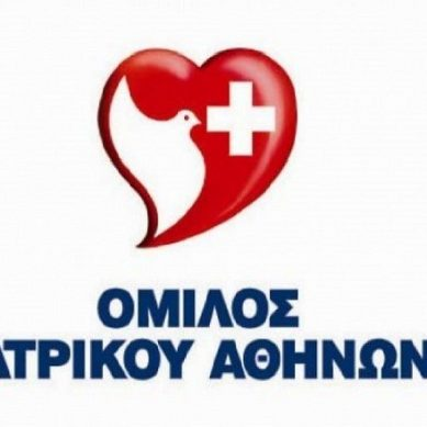 Το Ιατρικό Αθηνών για την Ευρωπαϊκή Εβδομάδα κατά του Καρκίνου του Τραχήλου της μήτρας