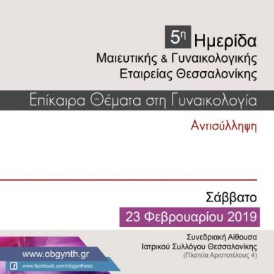5η Ημερίδα Μαιευτικής και Γυναικολογικής Εταιρείας Θεσσαλονίκης