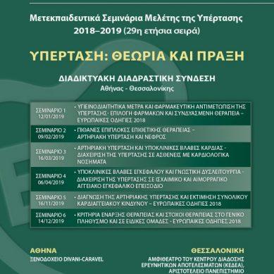 Ετήσια Σεμινάρια Μελέτης της Υπέρτασης 2018 – 2019 (29η σειρά)