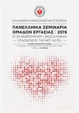 Πανελλήνια Σεμινάρια Ομάδων Εργασίας Ελληνικής Καρδιολογικής Εταιρείας