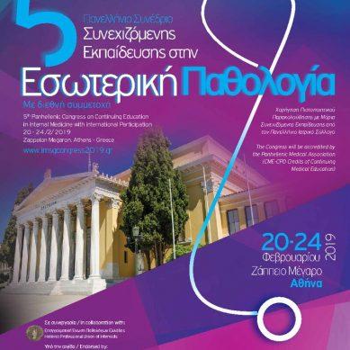 5ο Πανελλήνιο Συνέδριο Συνεχιζόμενης Εκπαίδευσης στην Εσωτερική Παθολογία