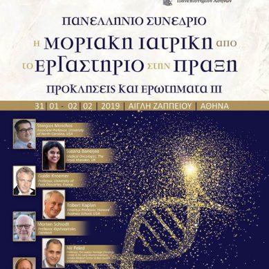 Παν. Συνέδριο Η Μοριακή Ιατρική από το Εργαστήριο στην Πράξη: Προκλήσεις & Ερωτήματα III