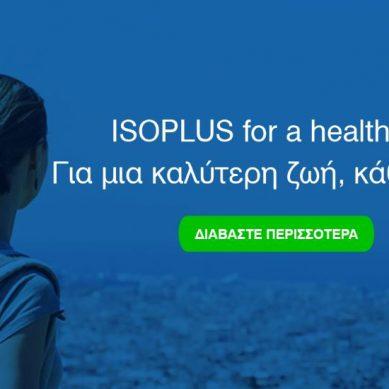 Νέα εταιρική ιστοσελίδα για την Isoplus