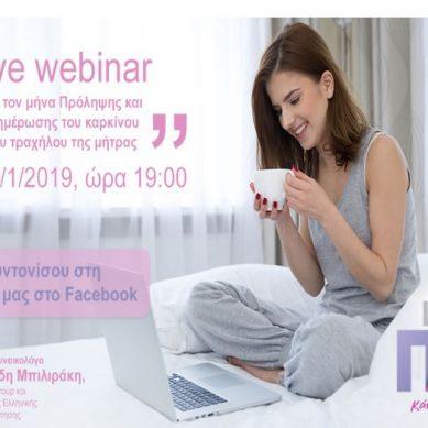 Live WEBINAR Πρόληψη & Ενημέρωση του Καρκίνου του Τραχήλου της Μήτρας