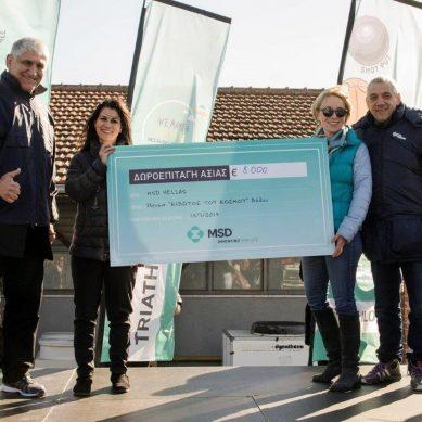 Η MSD συγκέντρωσε 8.000€ για την Κιβωτό του Βόλου