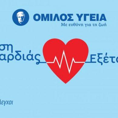 Όμιλος ΥΓΕΙΑ: Καρδιολογικές εξετάσεις σε προνομιακή τιμή Φεβρουάριος: Μήνας Ευαισθητοποίησης για την Καρδιά