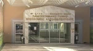 Απόλυση γιατρού του Πανεπιστημιακού Νοσοκομείου Αλεξανδρούπολης για φακελάκι
