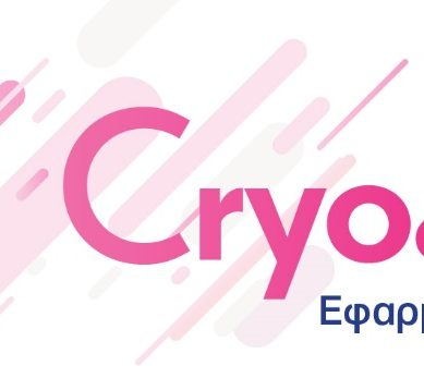 """Ημερίδα """"Cryoablation. Εφαρμογές – Νεώτερα Δεδομένα"""""""