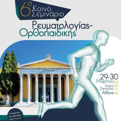 6o Κοινό Σεμινάριο Ρευματολογίας-Ορθοπαιδικής