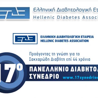 17o Πανελλήνιο Διαβητολογικό Συνέδριο