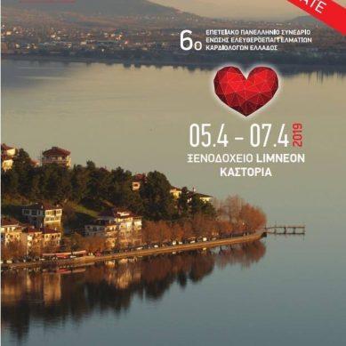 6ο Πανελλήνιο Συνέδριο της Ένωσης Ελευθεροεπαγγελματιών Καρδιολόγων Ελλάδος (Ε.Ε.Κ.Ε.)