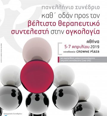 Πανελλήνιο Συνέδριο με θέμα: καθ' οδόν προς τον βέλτιστο θεραπευτικό συντελεστή στην ογκολογία