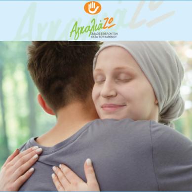 Η La Roche-Posay υποστηρίζει τον Όμιλο Εθελοντών κατά του καρκίνου «ΑγκαλιάΖΩ»