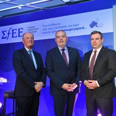 ΣΦΕΕ: Προβλεψιμότητα, συνυπευθυνότητα & άμεση υλοποίηση των μεταρρυθμίσεων για βιωσιμότητα & ανάπτυξη της φαρμακοβιομηχανίας