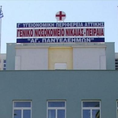 Γ. Ν. Νίκαιας: Eλλείψεις σε υποδομές, ιατρικό & νοσηλευτικό προσωπικό