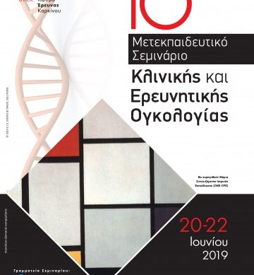 10ο Μετεκπαιδευτικό Σεμινάριο Κλινικής και Ερευνητικής Ογκολογίας