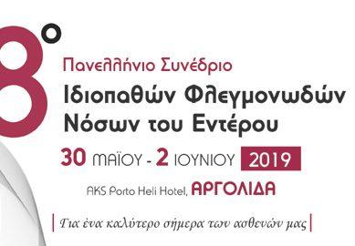 18ο Πανελλήνιο Συνέδριο Ιδιοπαθών Φλεγμονωδών Νόσων του Εντέρου