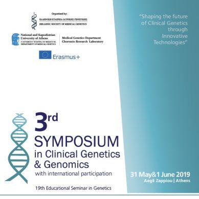 3ο Συμπόσιο στην Κλινική Γενετική & στη Γονιδιωματική & 19ο Εκπαιδευτικό Σεμινάριο στη Γενετική