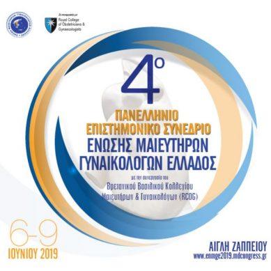 4ο Πανελλήνιο Συνέδριο Ένωσης Μαιευτήρων Γυναικολόγων Ελλάδος