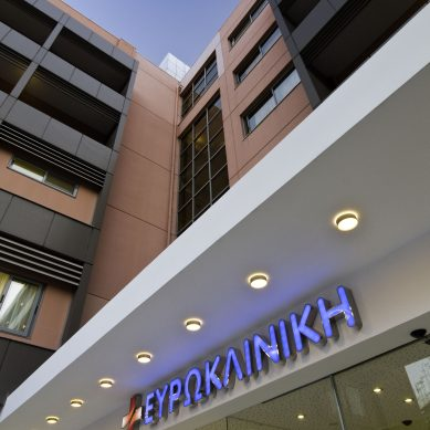 Η Ευρωκλινική συμμετέχει στις εξελίξεις για την χειρουργική αντιμετώπιση του καρκίνου του Παχέως Εντέρου & Ορθού
