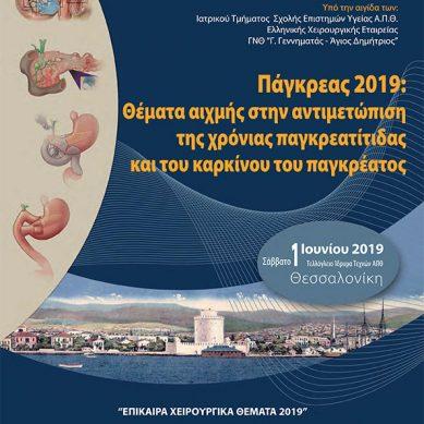 Πάγκρεας 2019: Θέματα αιχμής στην αντιμετώπιση της χρόνιας παγκρεατίτιδας και του καρκίνου του παγκρέατος