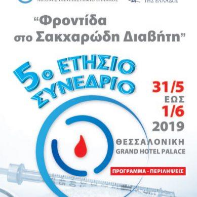 """5o Ετήσιο Συνέδριο του Προγράμματος Μεταπτυχιακών Σπουδών """" Φροντίδα στο Σακχαρώδη Διαβήτη"""""""