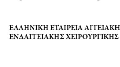 Nέο Διοικητικό Συμβoύλιο για την Ελληνική Εταιρεία Αγγειακής & Ενδαγγειακής Χειρουργικής