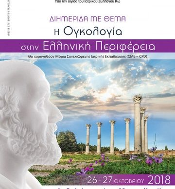 Διημερίδα Με θέμα Η Ογκολογία στην Ελληνική περιφέρεια