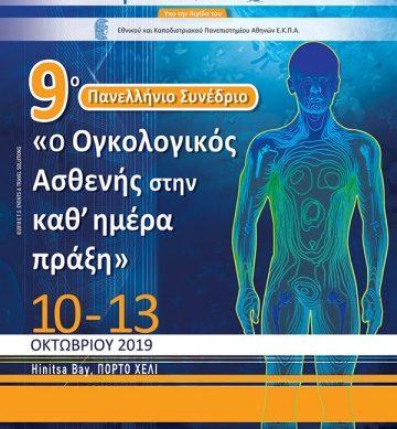 Πανελλήνιο Συνέδριο Ογκολογικός Ασθενής στην καθ' ημέρα πράξη