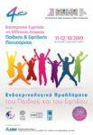 4ο Επιστημονικό Συμπόσιο Ελληνικής Εταιρείας Παιδικής & Εφηβικής Παχυσαρκίας