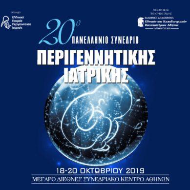 20ο Πανελλήνιο Συνέδριο Περιγεννητικής Ιατρικής