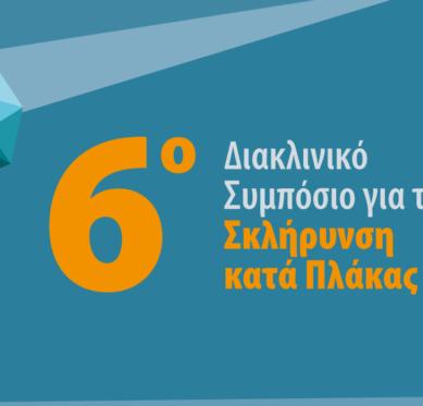 6ο Διακλινικό Συμπόσιο για την Σκλήρυνση κατά πλάκας