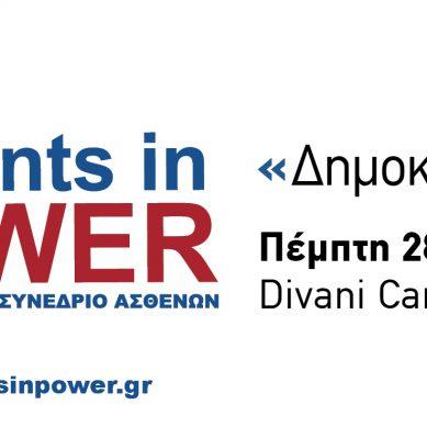 8ο Πανελλήνιο Συνέδριο Ασθενών – Patients in Power
