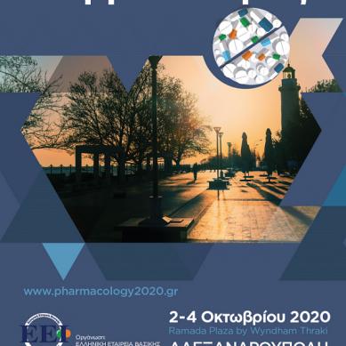 11ο Πανελλήνιο Συνέδριο Ελληνικής Εταιρείας Βασικής & Κλινικής Φαρμακολογίας