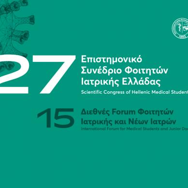 27ο Επιστημονικό Συνέδριο Φοιτητών Ιατρικής Ελλάδας & 15ο Διεθνές Forum Φοιτητών Ιατρικής & Νέων Ιατρών
